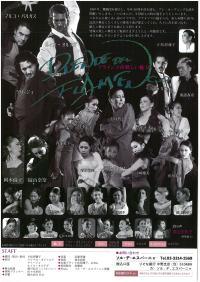 2018年12月15日(土)小松原庸子舞踊団公演「DUENDE DEL FLAMENCO」