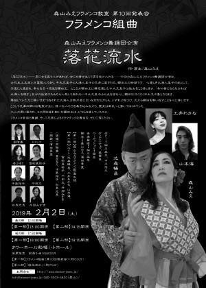 2019年2月2日(土)舞踊団公演「落花流水」