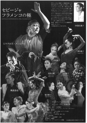 2019年5月5日、6日 小松原庸子スペイン舞踊団公演「セビージャ フラメンコの極」