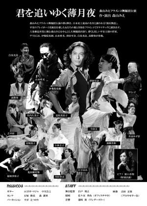 2020年10月17日(土)舞踊団公演「君を追いゆく薄月夜」