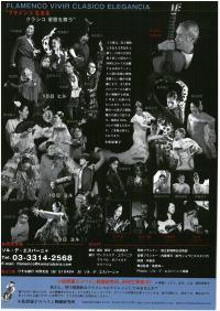 2020年11月9日(土)小松原庸子舞踊団公演「Flamenco Vivir Clasico Elegancia」